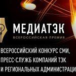 Министерство энергетики РФ принимает заявки на конкурс «МедиаТЭК-2020»