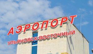 Аэродром «Ульяновск-Восточный»