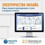 «Россети Ленэнерго» рассказали потребителям об изменениях в процедуре присоединения к сетям