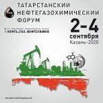 Новую парадигму развития нефтегазовой геологии обсудят на Татарстанском нефтегазохимическом форуме