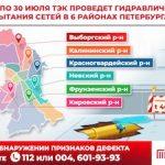 Опрессовки теплосетей пройдут в 16 районах Санкт-Петербурга и трех районах Ленинградской области