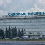 «Силовые машины» получили 6,697 млрд рублей прибыли по РСБУ за 2020 год