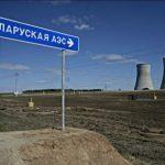Украинские депутаты инициируют проверку МАГАТЭ безопасности БелАЭС