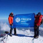 Флаг «Россети Центр» подняли на самую высокую точку России и Европы