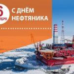 «Камский кабель» поздравляет с Днем работника нефтяной и газовой промышленности!