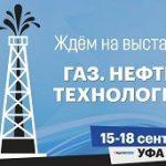 Развитие газохимии и СПГ в России, новые технологии на НПЗ «Башнефти»…