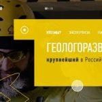 Росгеология запустила новый официальный сайт