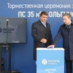 «Россети Ленэнерго» ввели в эксплуатацию  подстанцию 35 кВ «Ольгино»