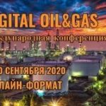 Ведущие нефтегазовые компании представят лучшие IT-решения на онлайн-конференции