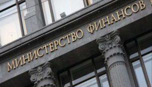 минфин министерство финансов рф