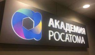 Академия «Росатома»