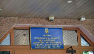 Национальная комиссия, осуществляющая регулирование в сферах энергетики и коммунальных услуг (НКРЭКУ),