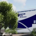 «Россети» унифицировали решения для энергоэффективных зданий подстанций