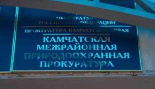 Камчатская межрайонная природоохранная прокуратура