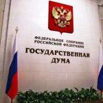 Протокол о новых условиях кредита для строительства БелАЭС внесен в Госдуму РФ