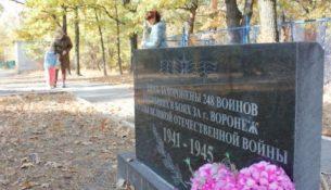 мемориал павшим воинам в пригороде Воронежа