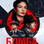 На экраны выходит многосерийный художественный фильм о советском «атомном проекте»
