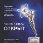 Топливная компания Росатома «ТВЭЛ» дала старт дивизиональной программе признания «Люди дела-2020»