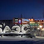 Билибинская АЭС направила в 2020 году на благотворительность почти 70 млн рублей