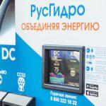 Электрозаправки РусГидро в Приморье работают в бесплатном режиме