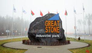 парк «Великий камень»