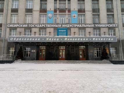 сибирский государственный индустриальный университет новокузнецк