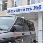 Ростовская АЭС приобрела для медиков Волгодонска современное лабораторное оборудование