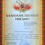 Администрация Сокольского сельсовета благодарит Липецкэнерго за помощь в благоустройстве школьной территории