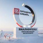 ЛУКОЙЛ ввел в разработку газоконденсатное месторождение в Большехетской впадине