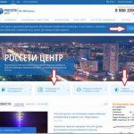 Более 17 тысяч  жителей Липецкой области воспользовались онлайн -сервисами «Россети Центр» с начала года