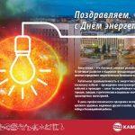 """Завод """"Камский кабель"""" поздравляет с Днем энергетика!"""