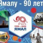 Российский газовый форпост в Арктике отмечает 90-летие
