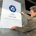 «Атомные игры» на СХК пройдут в формате конкурса презентаций