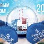 Белоярская АЭС до конца 2020 года выработает рекордные за всю свою историю 10,8 млрд кВт·ч