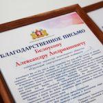 УЭХК признан одним из лучших благотворителей Свердловской области