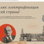 Исторические документы о ГОЭЛРО доступны в электронном виде