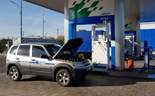 Газовая заправка Газпром