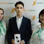 «Уралэнергосбыт» наградил победителей первой школьной олимпиады по энергетике