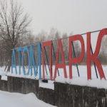 При финансовой поддержке «Росэнергоатома» в Десногорске создадут новую общественную территорию