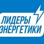 Регистрация на второй Всероссийский конкурс «Лидеры энергетики» продлена на неделю