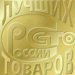 Две нижнекамские шины, топливо TANECO, бокс для перевозки коронавирусных больных названы среди лучших в РФ