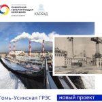 Градирни на Томь-Усинской ГРЭС возводятся по программе ДПМ-штрих