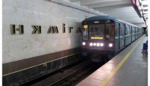 """метро """"Немига"""""""