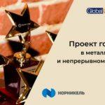 Проект «Норникеля» при участии RAMAX Group признан лучшим ИТ-решением в металлургии в 2020 году