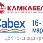 «Камский кабель» примет участие в выставке «CABEX»