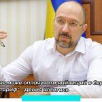 """В АМКУ обращаются за незаконной государственной помощью """"зеленым"""" энергетикам"""