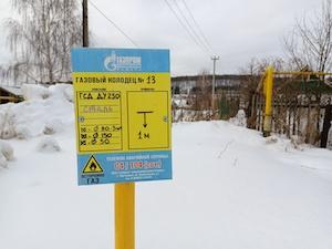 газ деревня село зима