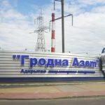 На «Гродно Азоте» готовятся к санкциям Евросоюза