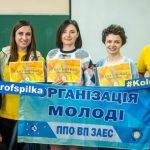 Атомная молодежь Украины выбирает медиаграмотное будущее