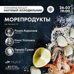 «Научный холодильник»: кулинарное ток-шоу Белоярской АЭС